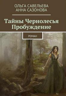 """Книга. """"Тайны Чернолесья. Пробуждение."""" читать онлайн"""