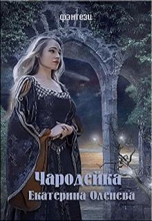 """Книга """"Чародейка"""" читать онлайн"""
