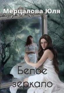 """Книга """"Тайны замка Местфиль: Белое зеркало"""" читать онлайн"""