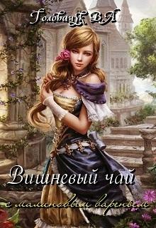 """Обложка книги """"Вишневый чай с малиновым вареньем"""""""