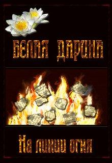 """Книга """"На линии огня"""" читать онлайн"""