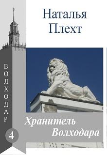 """Книга """"Хранитель Волходара"""" читать онлайн"""