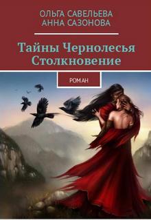 """Книга. """"Тайны Чернолесья. Столкновение."""" читать онлайн"""