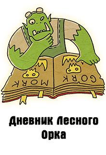 """Книга """"Дневник Лесного Орка"""" читать онлайн"""
