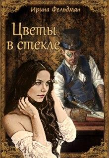 """Книга """"Цветы в стекле"""" читать онлайн"""