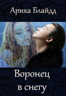 """Книга. """"Воронец в снегу"""" читать онлайн"""