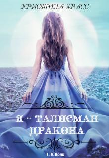 "Книга ""Я - талисман дракона"" читать онлайн"