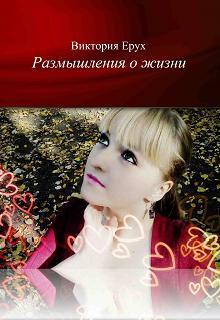 """Книга """"Размышления о жизни"""" читать онлайн"""