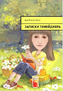 "Книга ""Записки тинейджера"" читать онлайн"