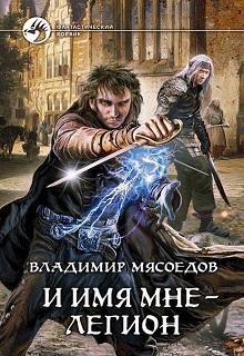 """Книга """"И имя мне - Легион"""" читать онлайн"""