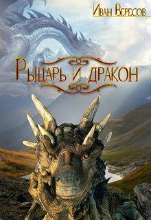 """Книга """"Рыцарь и Дракон"""" читать онлайн"""