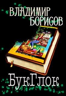 "Книга. ""Букглок"" читать онлайн"