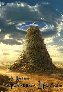 """Книга """"Утраченные драконы"""" читать онлайн"""