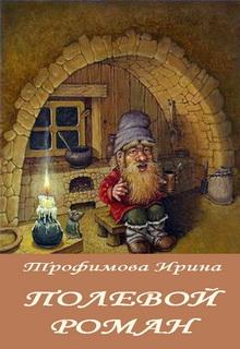 """Книга """"Полевой роман"""" читать онлайн"""