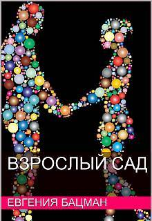 """Книга """"Взрослый сад"""" читать онлайн"""