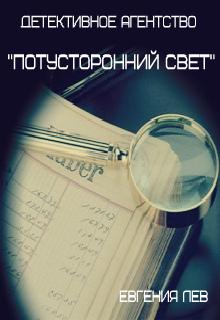 """Книга """"Детективное агентство """"Потусторонний свет"""""""" читать онлайн"""