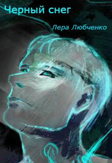 """Книга """"Черный снег"""" читать онлайн"""