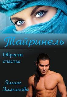 """Книга """"Тайринель"""" читать онлайн"""