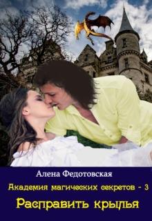 """Книга """"Академия магических секретов - 3. Расправить крылья"""" читать онлайн"""