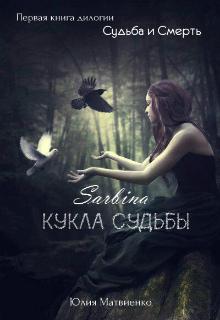 "Книга ""Сарбина. Кукла Судьбы "" читать онлайн"