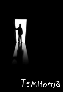"""Книга """"Темнота"""" читать онлайн"""