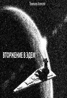"""Книга """"Вторжение в Эдем"""" читать онлайн"""