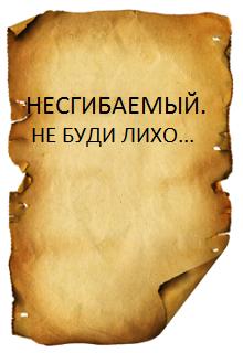 """Обложка книги """"Несгибаемый. Не буди лихо..."""""""