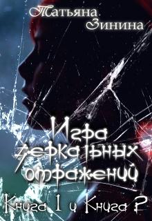 """Книга """"Игра зеркальных отражений (дилогия)"""" читать онлайн"""