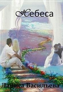 """Книга """"Небеса"""" читать онлайн"""