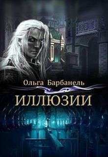 "Обложка книги ""Иллюзии"""
