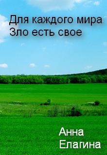 """Книга """"Для каждого мира Зло есть свое"""" читать онлайн"""