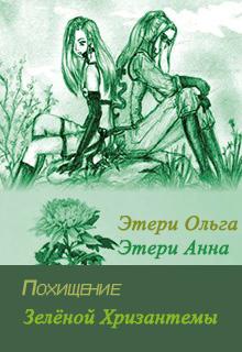 """Книга """"Похищение Зелёной Хризантемы"""" читать онлайн"""
