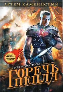 """Книга """"Горечь пепла"""" читать онлайн"""
