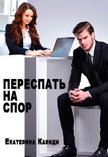 """Книга """"Переспать на спор"""" читать онлайн"""