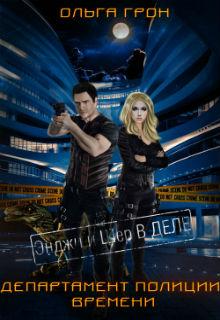 """Книга """"Департамент Полиции Времени. Энджи и Шерман в деле"""" читать онлайн"""
