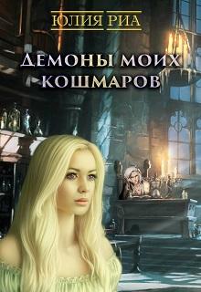 """Книга """"Демоны моих кошмаров"""" читать онлайн"""