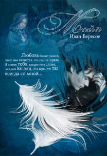 "Книга ""Майя"" читать онлайн"