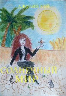 """Книга """"Солнечный мир"""" читать онлайн"""