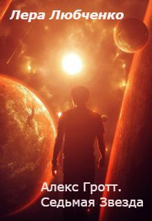 """Книга """"Алекс Гротт. Седьмая Звезда"""" читать онлайн"""