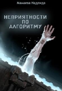 """Обложка книги """"Неприятности по алгоритму"""""""