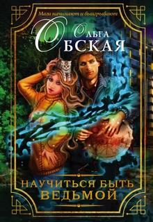 """Книга """"Научиться быть ведьмой. Части 1 и 2"""" читать онлайн"""