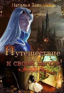 """Книга """"Путешествие к своей мечте"""" читать онлайн"""