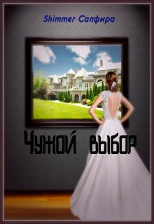 """Книга """"Чужой выбор"""" читать онлайн"""