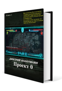 "Книга. ""Проект 0"" читать онлайн"