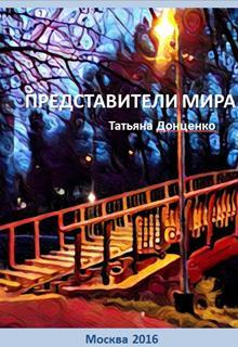 """Книга """"Представители мира"""" читать онлайн"""