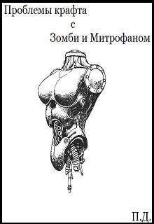 "Книга ""Проблемы Крафта с Зомби и Митрофаном"" читать онлайн"