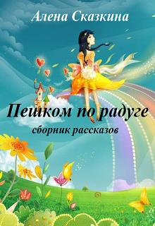"""Обложка книги """"Пешком по радуге"""""""