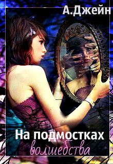 "Обложка книги ""На подмостках волшебства"""