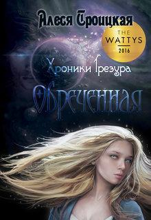 """Книга """"Обреченная """" читать онлайн"""