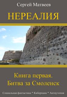 "Книга ""Нереалия. Книга первая. Битва за Смоленск"" читать онлайн"